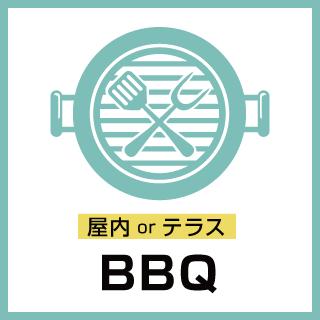 BBQ | ヤビツビレッジ(YABITSU VILLAGE) | 和歌山県有田市