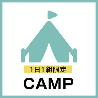 キャンプ | ヤビツビレッジ(YABITSU VILLAGE) | 和歌山県有田市