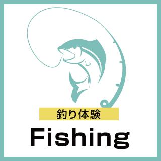 釣り体験 | ヤビツビレッジ(YABITSU VILLAGE) | 和歌山県有田市