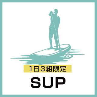SUP(サップ) | ヤビツビレッジ(YABITSU VILLAGE) | 和歌山県有田市